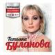 Татьяна Буланова - Спи, мой мальчик (Колыбельная)