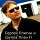 Сергей Плигин, План П - Здравствуй, лето