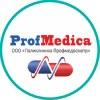 Медицинский центр Профмедика