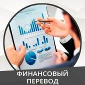 Финансовый и экономический перевод