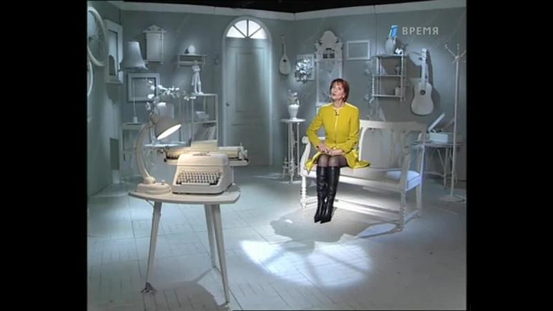 Кумиры с Валентиной Пимановой Первый канал 12 03 2005 Татьяна Веденеева