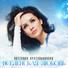 Катерина красильникова