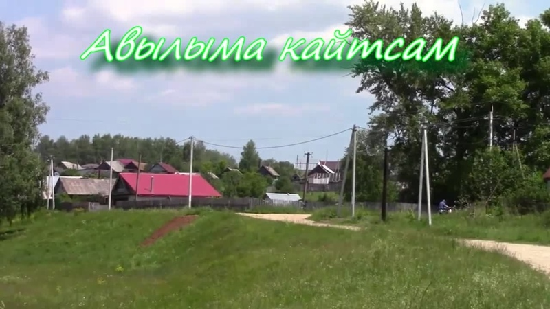 Регина Тимербулатова Авылыма кайтсам Оскар Усманов муз Дилбәр Гәрәева сүз