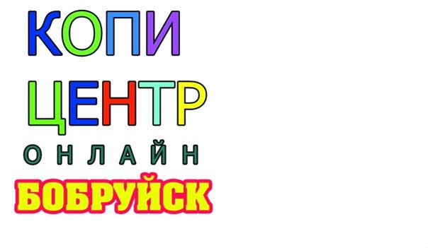 Сергей Мачковский, Бобруйск, Беларусь