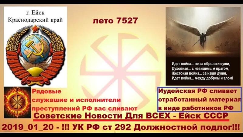 Советские Новости Для ВСЕХ - Ейск СССР 2019_01_20 - УК РФ ст 292 Должностной подлог.