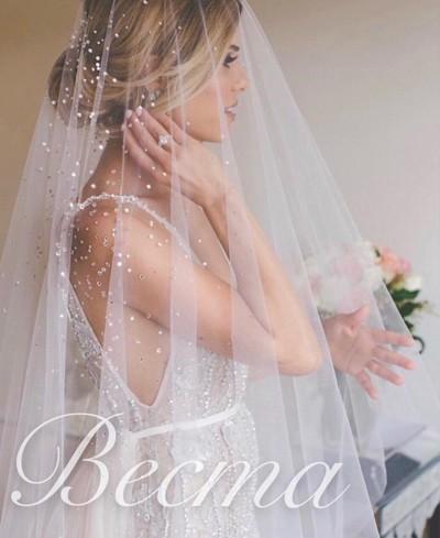 Веста Невеста