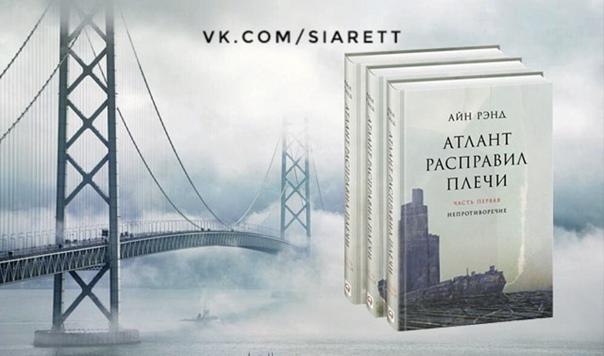 Полная книга Атлант расправил плечи | Атлант Расправил