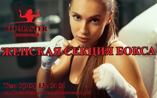 Объявляем набор женской группы в секцию бокса!!!...