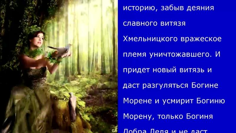 Богиня весны и Добра Жива и Богиня зимы и смерти Морена