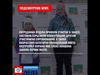 Подсмотрено NEWS/Полиция Великого Устюга на Лыжне России.