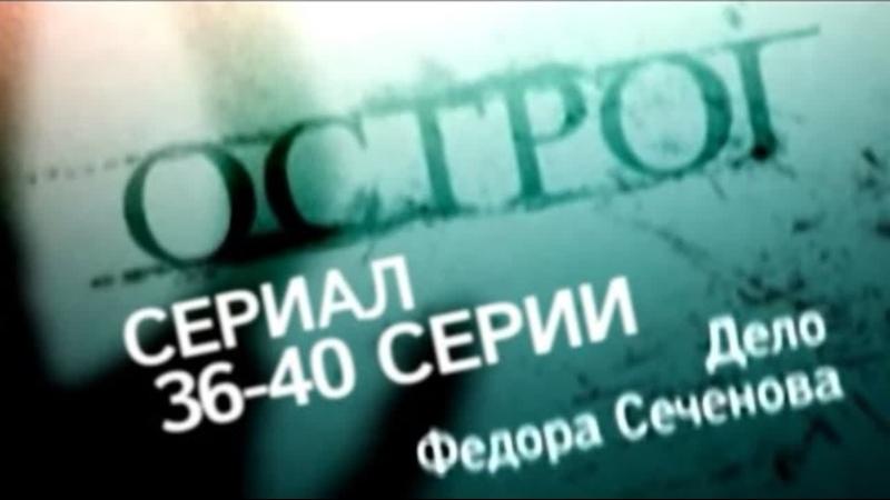 Острог Дело Фёдора Сеченова 36 37 38 39 40 серия 2006 Детектив Драма Криминал