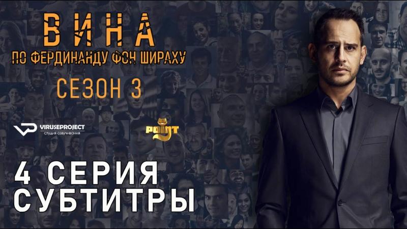 Вина по Фердинанду фон Шираху S03E04 из 04 субтитры