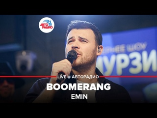🅰️ Emin - Boomerang (LIVE @ Авторадио)