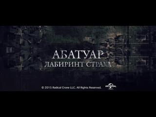 Абатуар. Лабиринт страха / Abattoir (2016) трейлер
