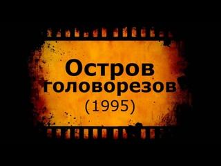 "Кино ""АLive#529.[C|u|t|t|h|r|o|a|t Is-land=95"" MaximuM"