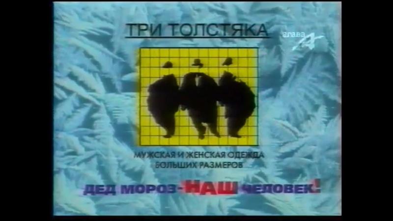 Реклама и анонсы ТВ 6 31 12 2000