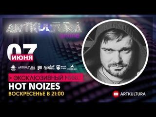 ARTKULTURA online 7 июня - Hot Noizes Эксклюзивный микс