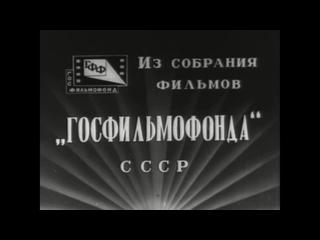 Маскарад (1941)  Экранизация драмы М.Ю.Лермонтова