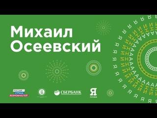 Михаил Осеевский на Зимней экономической школе Сбербанка и НИУ ВШЭ
