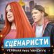 Verbaaa feat. Yanchyk - Сценаристи (Новинка Январь 2021)