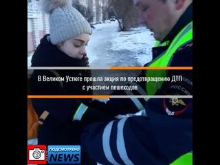 Подсмотрено NEWS/Пешеход засветись/Великий Устюг