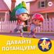 Литл Бэйби Бам Детские Стишки - Веселая зарядка