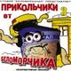 Беломорканал - Матерные частушки 2