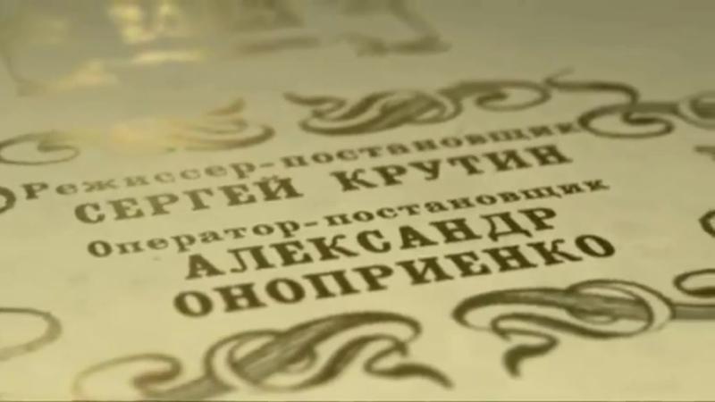 Заставка телесериала Заяц жаренный по берлински Россия 1 2011