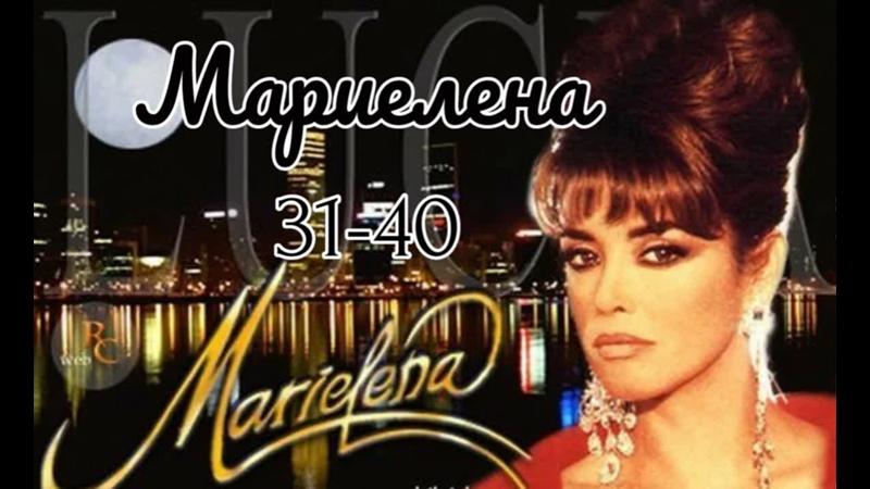 Мариелена 31 40 серии из 229 драма мелодрама драма США Испания 1992 1995