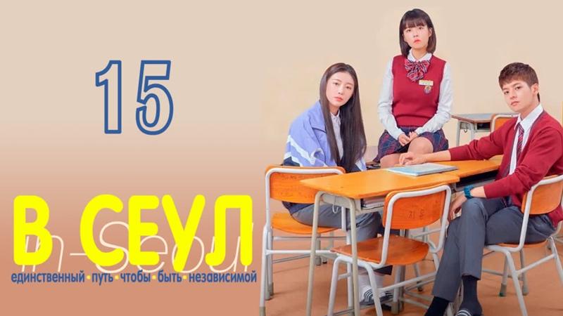 ONLION 15 15 В Сеул единственный путь чтобы быть независимой