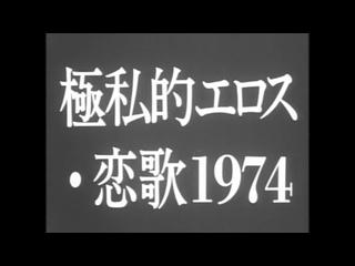 Предельно личные отношения. Песня любви 1974 года / Extreme Private Eros: Love Song 1974 (1974) реж. Казуо Хара (RUS SUB)
