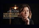 Ольга Веремеева - Магическая Вселенная 22.06.2021