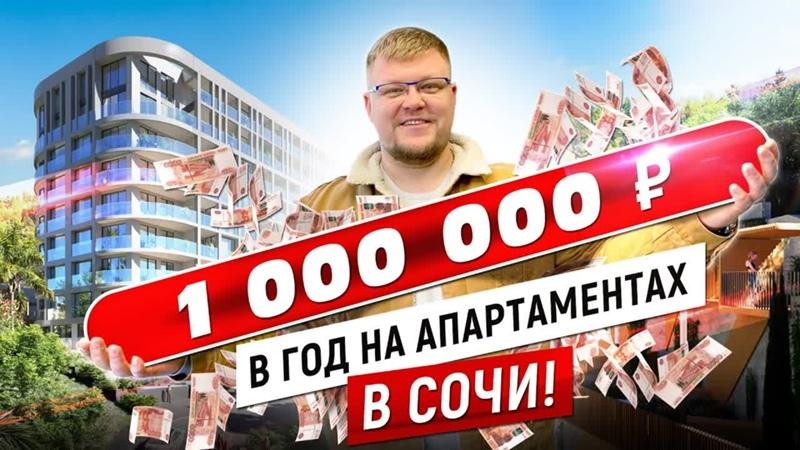 1 000 000 рублей за год Посуточная аренда как бизнес Купить апартаменты в Сочи Недвижимость Сочи