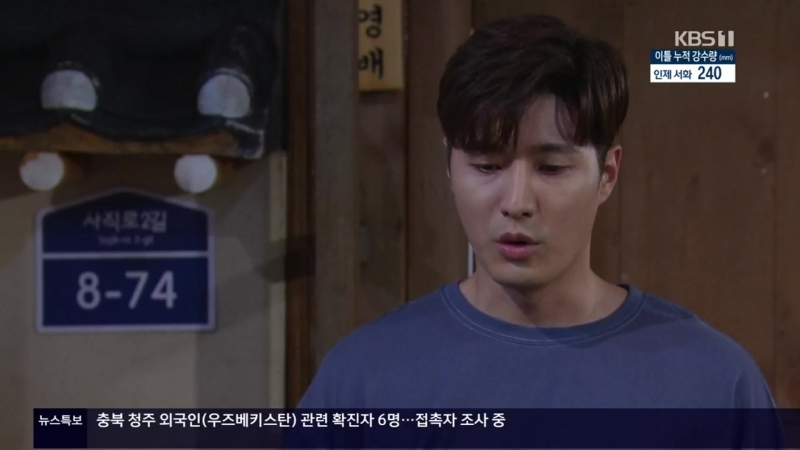 KBS1 일일드라마 [기막힌 유산] 77회 (수) 2020-08-05 저녁8시30분 (KBS 뉴스 9)