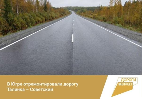 В Югре отремонтировали дорогу Талинка – СоветскийЗавершен...
