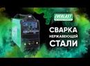 💥 Сварка нержавеющей стали на Everlast PowerTiG 210 EXT