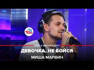 Миша Марвин - Девочка, Не Бойся (LIVE @ Авторадио)