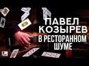 Павел Козырев - Альбом - В ресторанном шуме