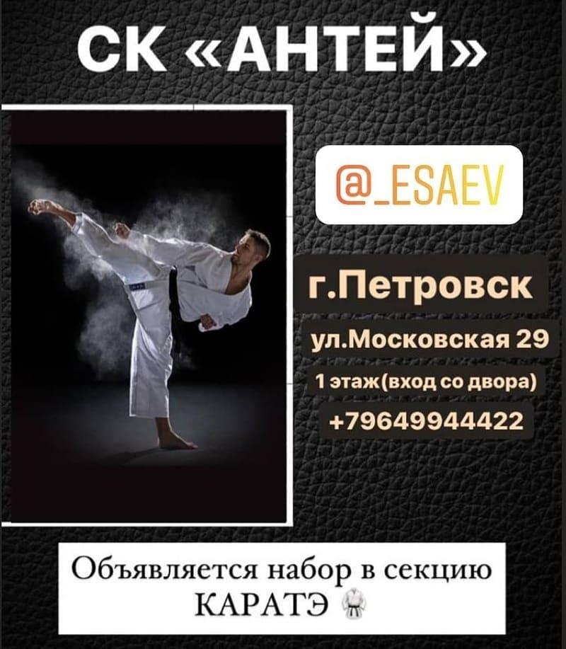 Юных петровчан (мальчиков и девочек, юношей и девушек) в возрасте от пяти до 18-ти лет приглашают на занятия в секцию карате