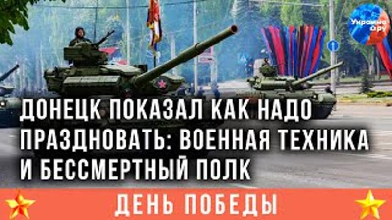 Донецк показал как надо праздновать военная техника и Бессмертный полк