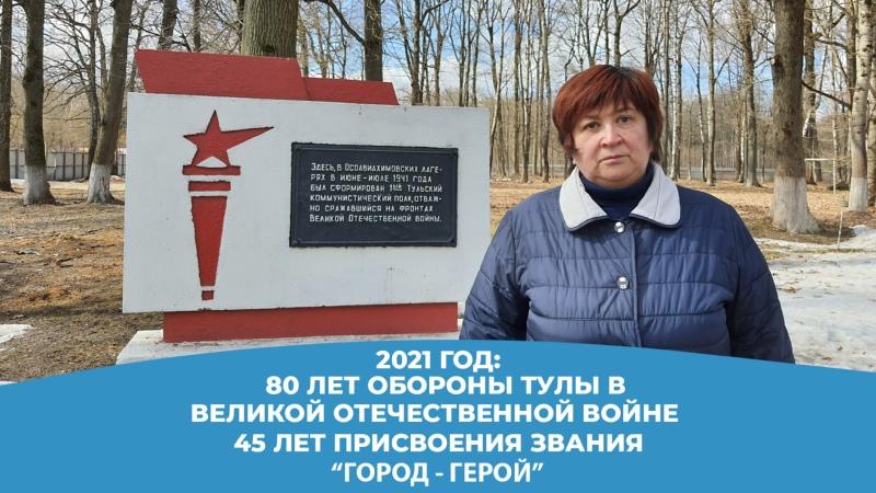 Акция Тульского городской Думы ЖИВАЯПАМЯТЬ Инна Шевелева