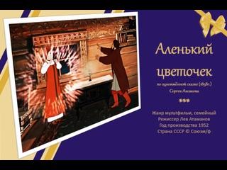 """м/ф """"Аленький цветочек"""" СССР 1952 г. © Союзм/ф"""