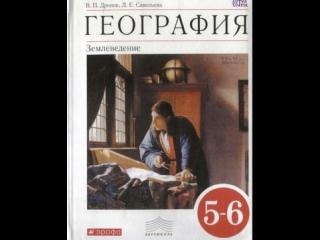 География 5-6к (Дронов) §3 Великие географические открытия