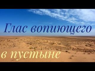 Глас вопиющего в пустыне