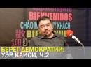 «Берег демократии» Интервью с Уэром Кайси, ч.2