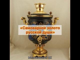 Самоварное золото русской души.