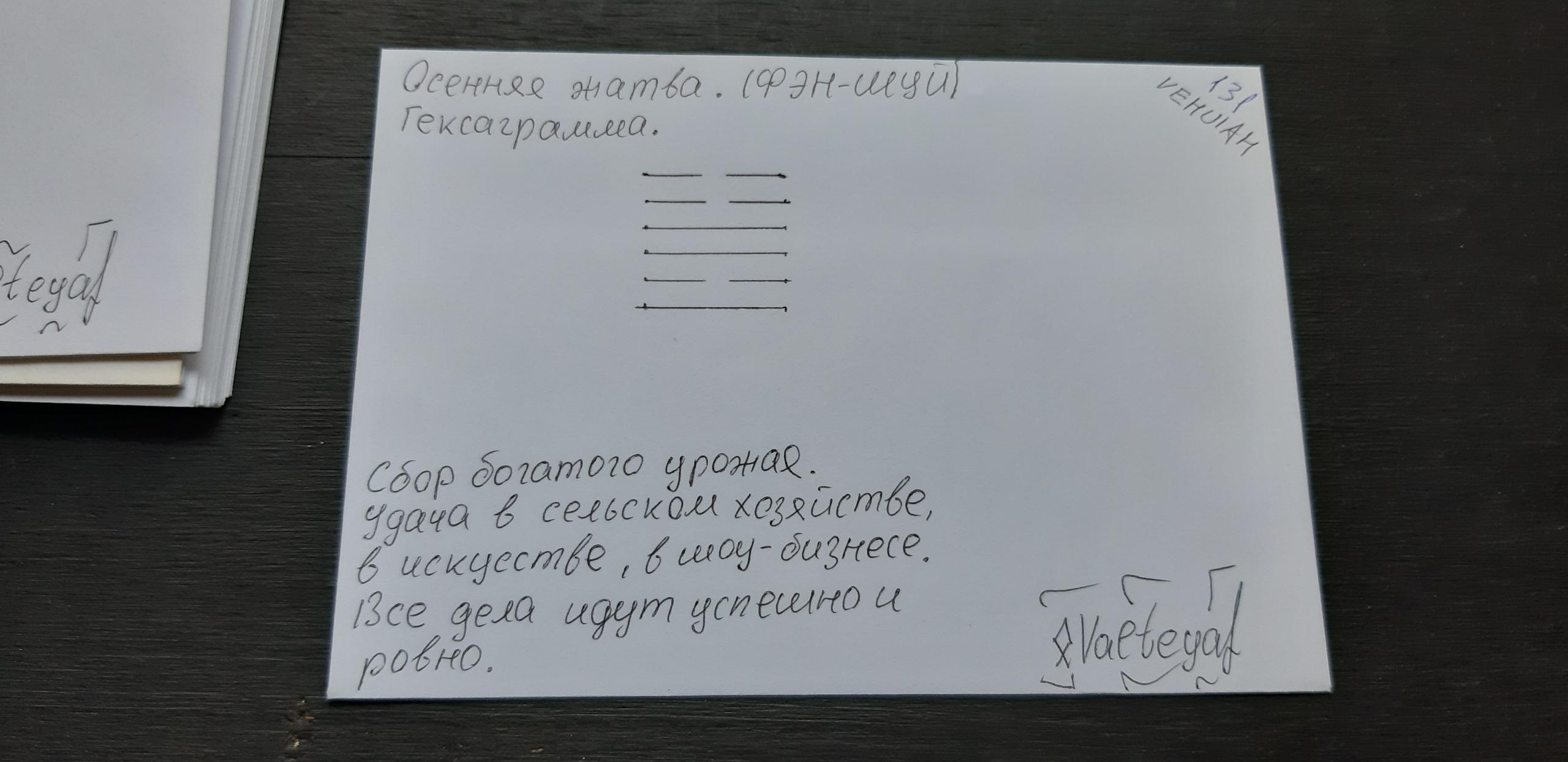 Конверты с магическими программами от Елены Руденко. Ставы, символы, руническая магия.  - Страница 3 OqVZ4TZpRkM