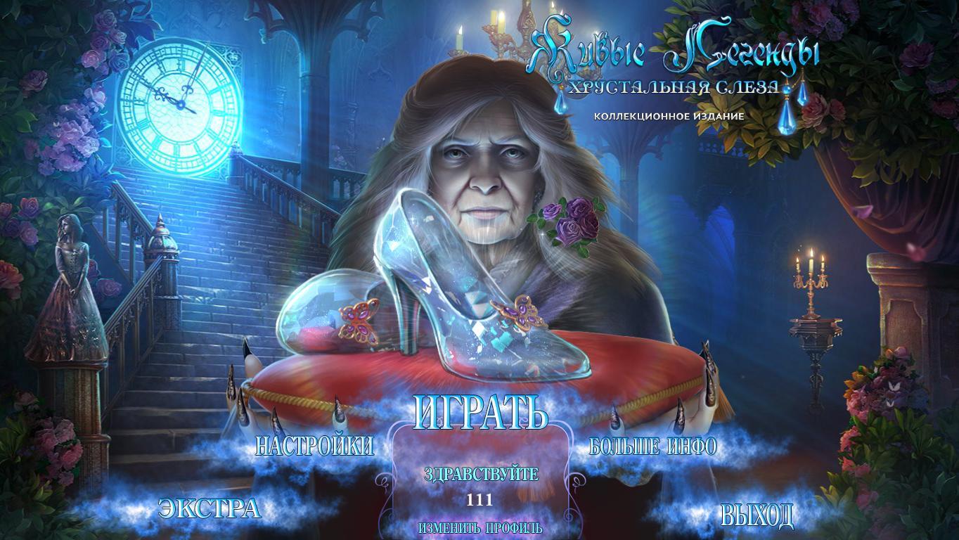 Живые легенды 8: Хрустальная слеза. Коллекционное издание | Living Legends 8: The Crystal Tear CE (Rus)