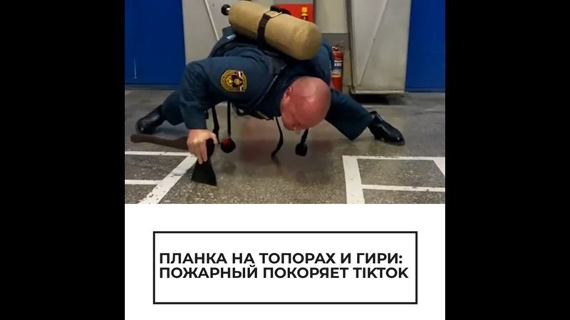 Пожарный покоряет TikTok