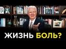 ИЗМЕНИ ВСЕ СЕГОДНЯ Боб Проктор Как изменить свою жизнь к лучшему_1080p
